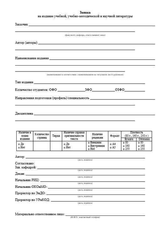Форма заявки на учебные плановые издания